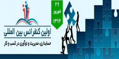 کنفرانس بینالمللی حسابداری، مدیریت و نوآوری در کسبوکار
