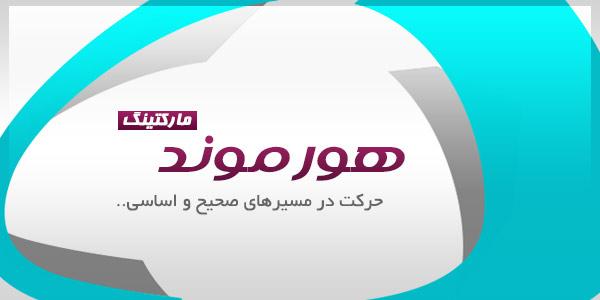 نخستین کنفرانس تبلیغات محیطی در ایران