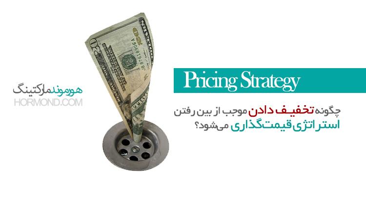 تخفیف و استراتژی قیمتگذاری