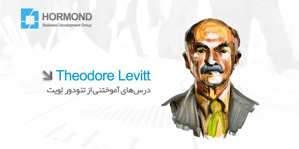 درسهای آموختنی از تئودور لویت