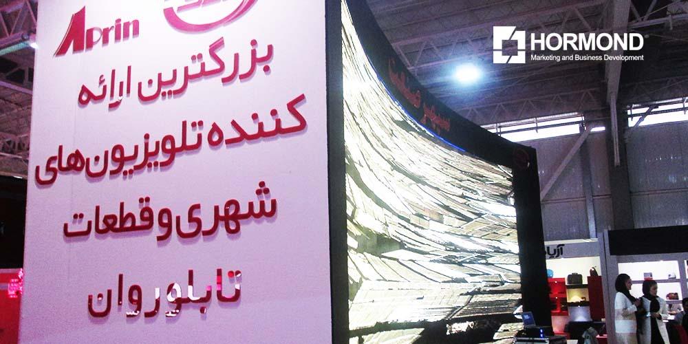 دوازدهمین نمایشگاه بینالمللی تبلیغات، بازاریابی و صنایع وابسته