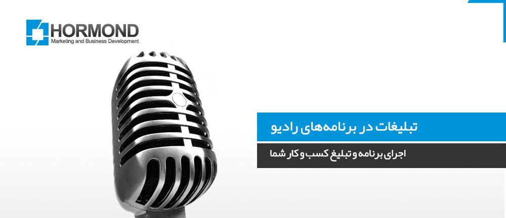 تبلیغ رادیویی