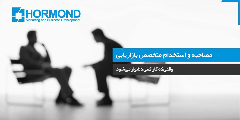 مصاحبه و استخدام متخصص بازاریابی