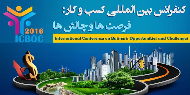 کنفرانس بین المللى کسب و کار: فرصت ها و چالش ها