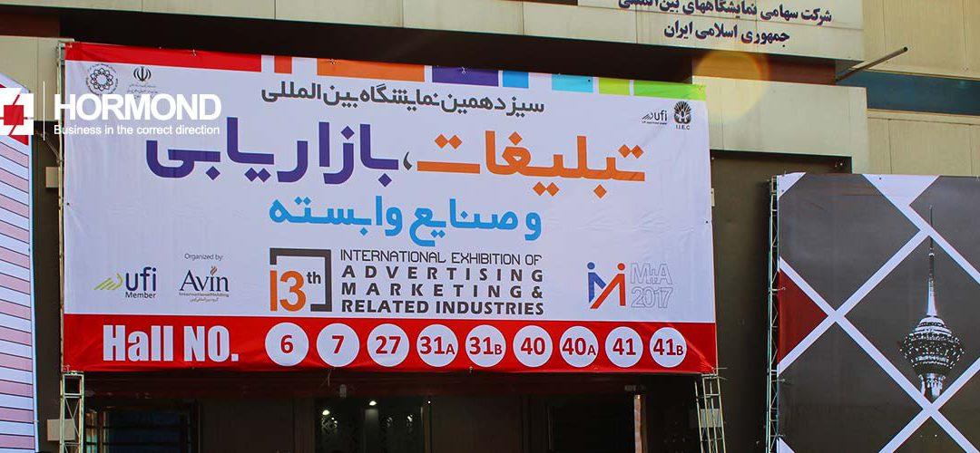 گزارش تصویری سیزدهمین نمایشگاه بین المللی تبلیغات بازاریابی ۹۵