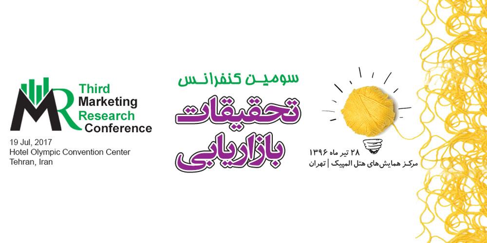 سومین کنفرانس تحقیقات بازاریابی