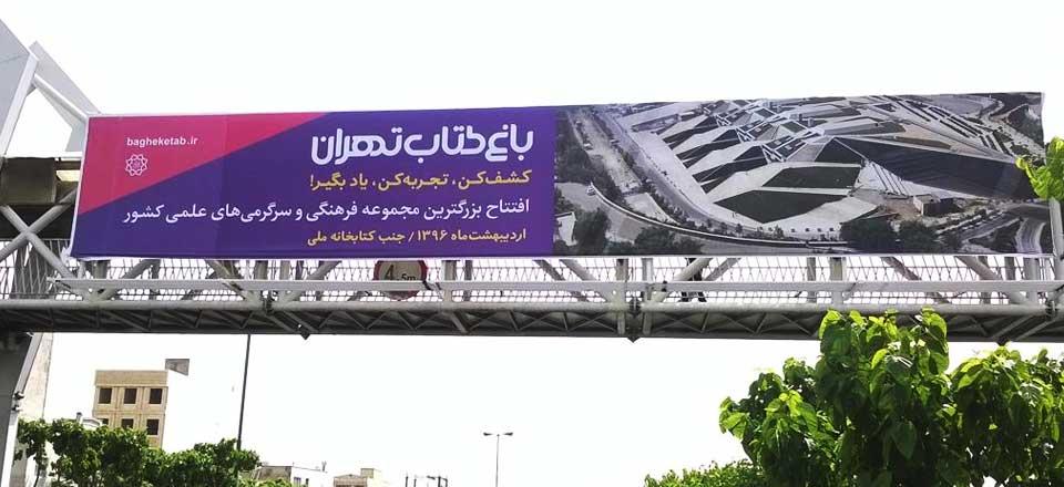 کسب درآمد از تبلیغات شهری تهران