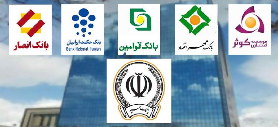 ادغام مؤسسات مالی در بانک سپه