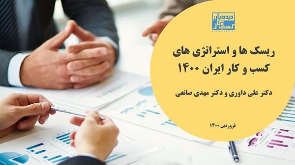 گزارش ریسک ها و استراتژی های کسب و کار ایران ۱۴۰۰
