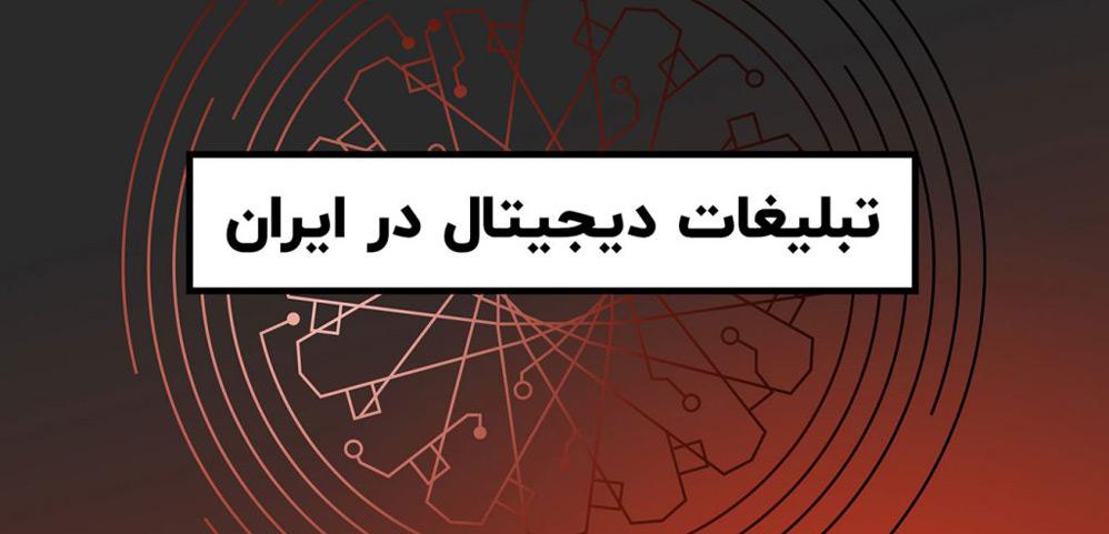 گزارش صنعت تبلیغات دیجیتال در ایران ۱۳۹۹