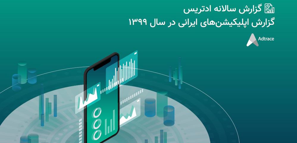 گزارش سالانه دیجیتال مارکتینگ ایران